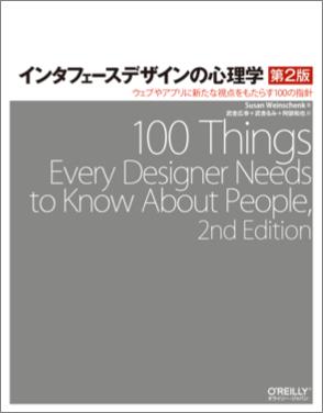 インタフェースデザインの心理学 第2版