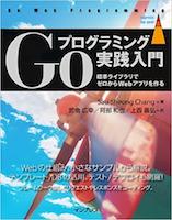 Goプログラミング実践入門