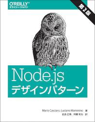 Node.jsデザインパターン