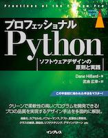 プロフェッショナルPython