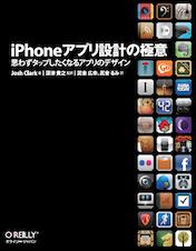 iPhoneアプリ設計の極意